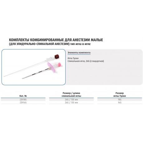 Комбинированный  набор для анестезии -малый