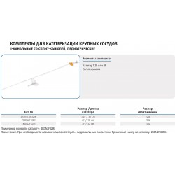 Комплект для катетеризации крупных сосудов  1-канальный  (по Сельдингеру)  педиатрический