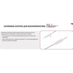 Катетер баллоны для вальвулопластики