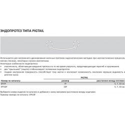 Эндопротез Билиарный типа PIGTAIL  (протез-дренаж)