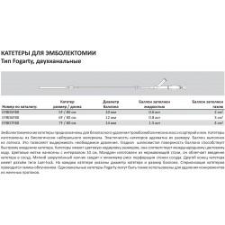 Катетер эмболектомический  тип Fogarty 2-канальный