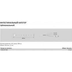 Интестинальный  катетер 3-х канальный