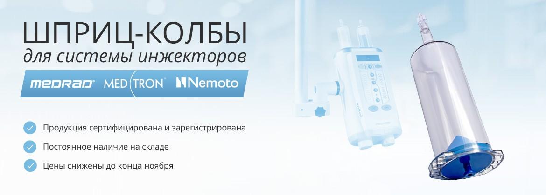 Шприц-колбы для системы инжекторов